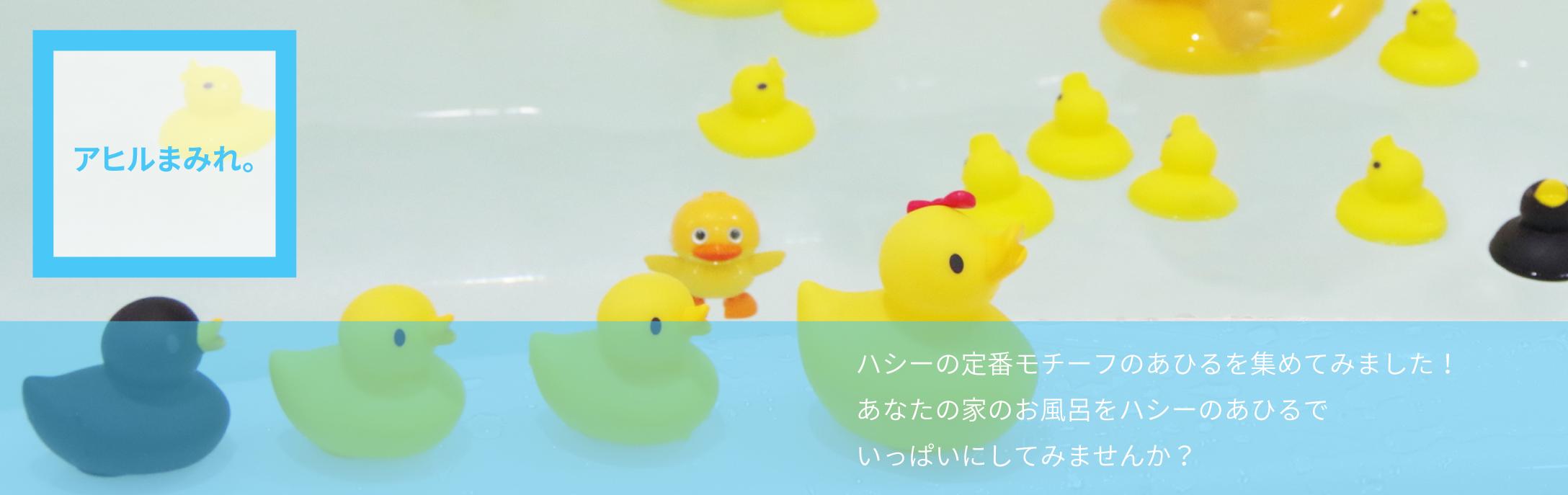 お風呂と言えばあひる特集!!
