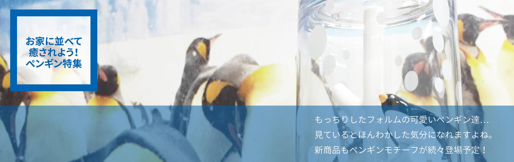 おうちに並べて癒されよう!!ペンギン特集