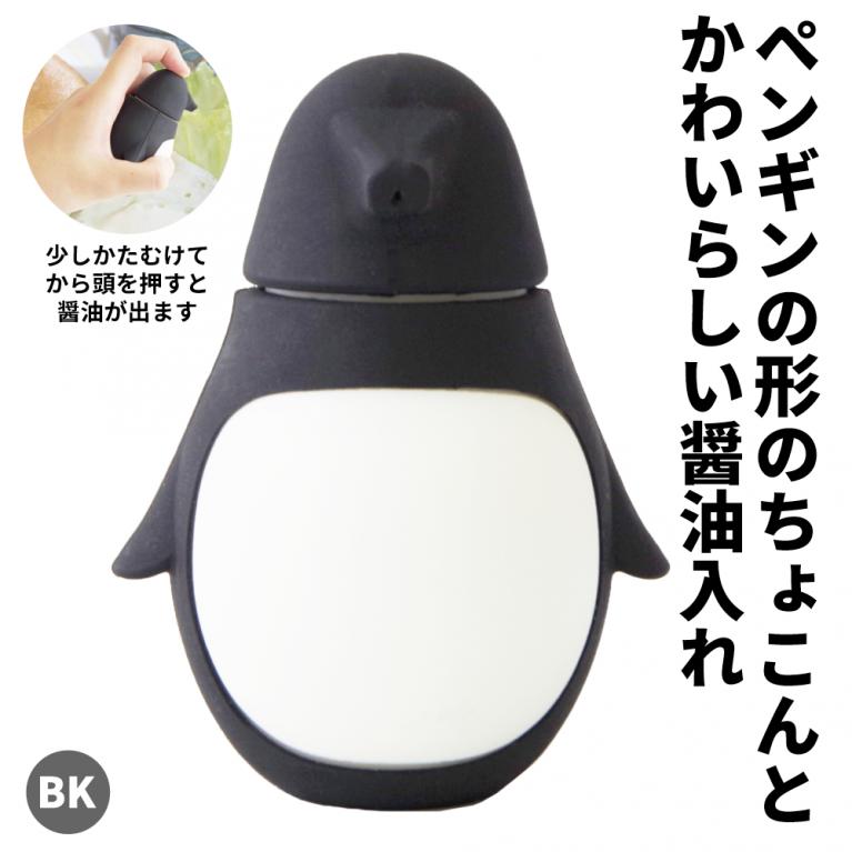 ペンギンの醤油入れ 黒