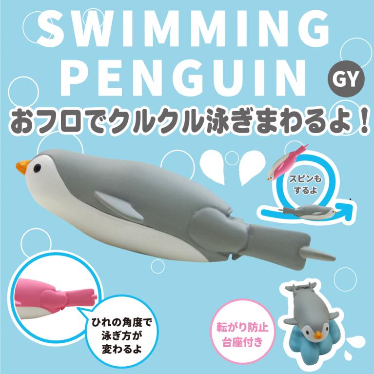クルクル泳ぎ回るスイミングペンギン GY