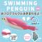 クルクル泳ぎ回るスイミングペンギン PK