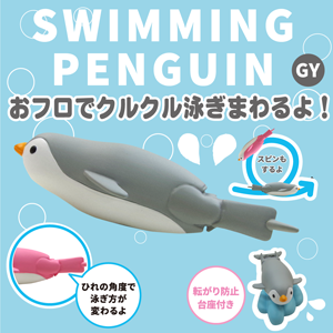 suimmingpenguin