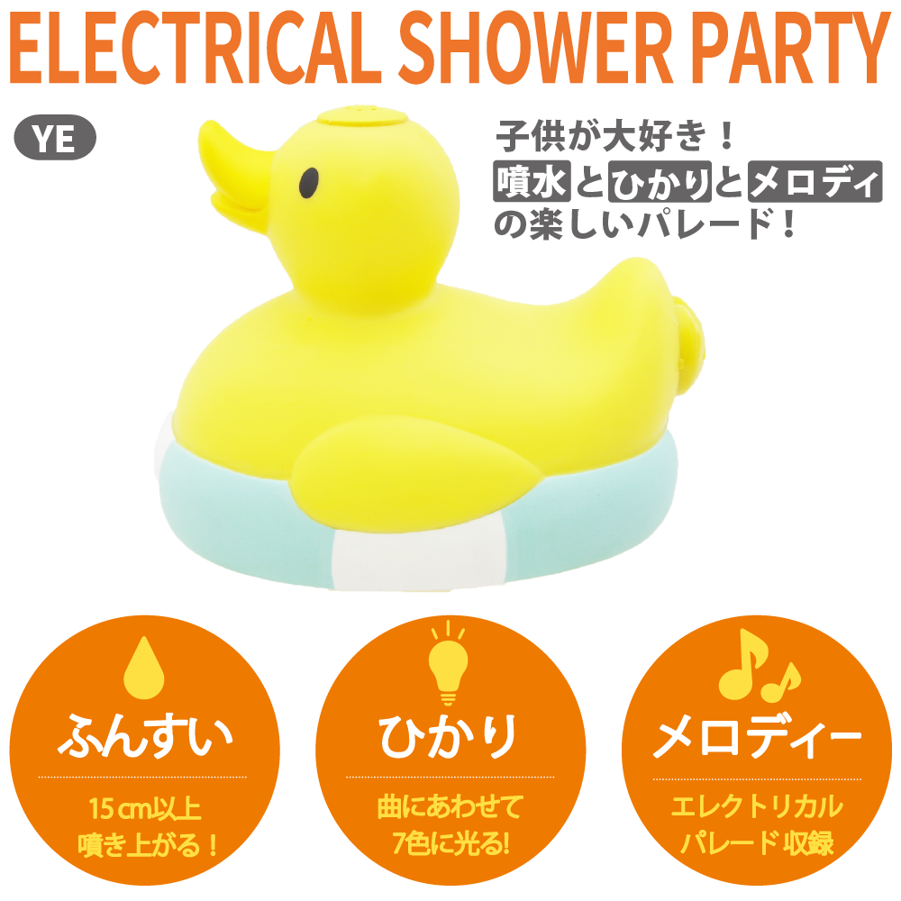 electrical showerpapty