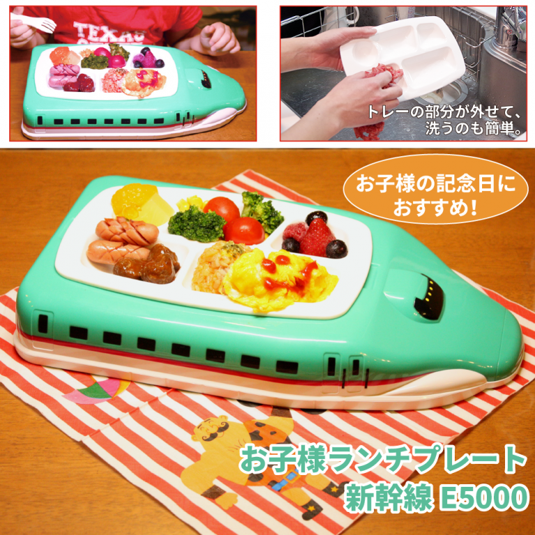 Kids' Lunch Plate Bullet train E5 series